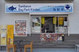 Sambanze Bay Park Kitchen 海鮮丼