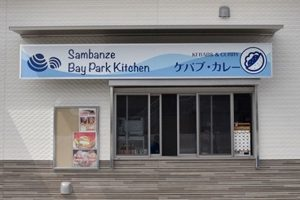 Sambanze Bay Park Kitchen ケバブ・カレー