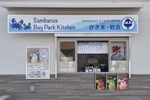 Sambanze Bay Park Kitchen かき氷・軽食